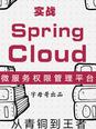 实战SpringCloud从青铜到王者