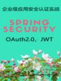 SpringSecurity系列教程